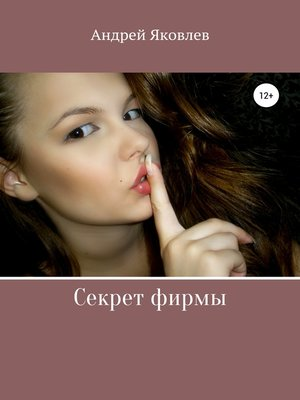 cover image of Секрет фирмы