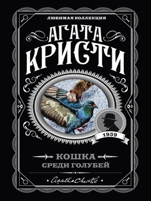 cover image of Кошка среди голубей