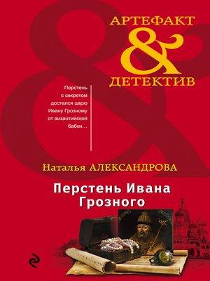 cover image of Перстень Ивана Грозного