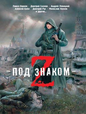 cover image of Под знаком Z (сборник)