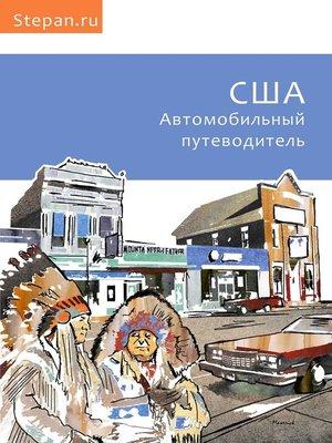 cover image of США. Автомобильный путеводитель