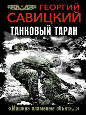 cover image of Танковый таран. «Машина пламенем объята...»