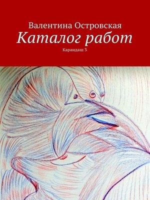 cover image of Каталог работ. Карандаш3