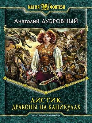 cover image of Листик. Драконы на каникулах