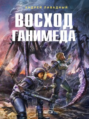 cover image of Восход Ганимеда