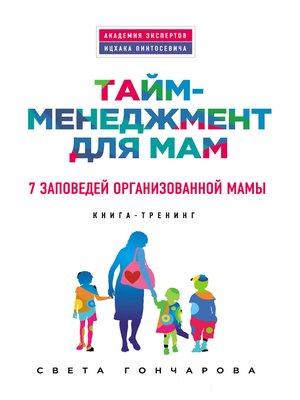 cover image of Тайм-менеджмент для мам.7заповедей организованной мамы