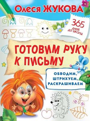 cover image of Готовим руку к письму