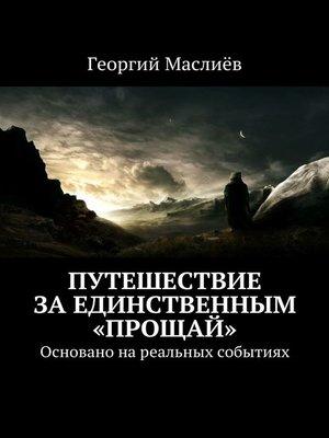 cover image of Путешествие заединственным «Прощай»