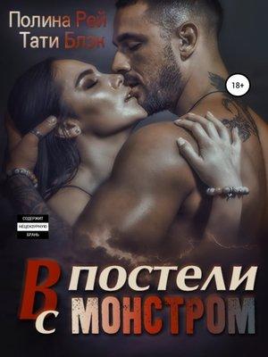 cover image of В постели с монстром