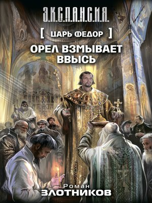 cover image of Царь Федор. Орел взмывает ввысь