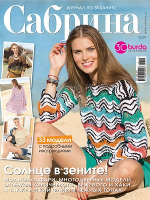 cover image of Сабрина. Журнал по вязанию. №05/2017