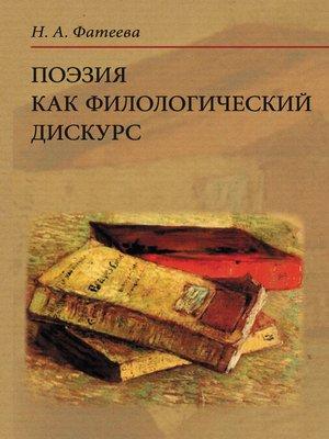 cover image of Поэзия как филологический дискурс