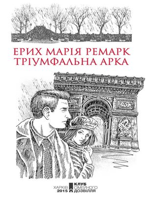 cover image of Тріумфальна арка
