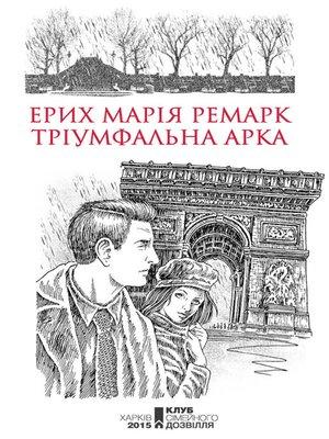 cover image of Тріумфальна арка