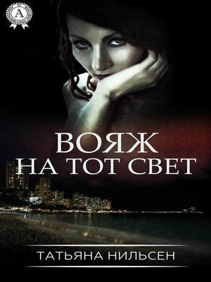 cover image of Вояж на тот свет