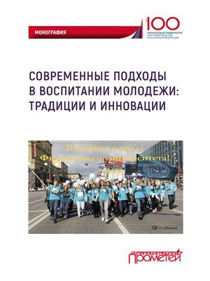 cover image of Современные подходы в воспитании молодежи