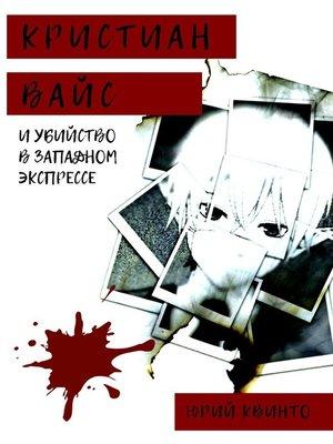 cover image of Кристиан Вайс и убийство в Западном экспрессе