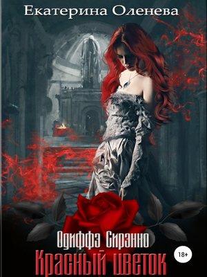 cover image of Красный цветок