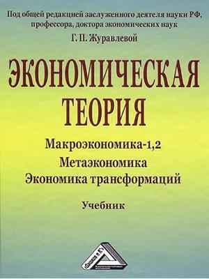 cover image of Экономическая теория. Макроэкономика -1,2. Метаэкономика. Экономика трансформаций