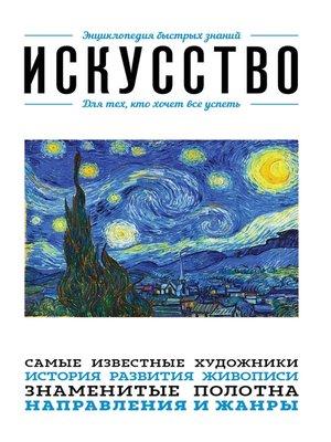 cover image of Искусство. Для тех, кто хочет все успеть