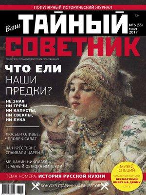 cover image of Ваш тайный советник. № 3 (33), март 2017