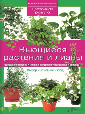 cover image of Вьющиеся растения и лианы