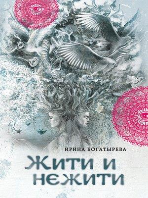 cover image of Жити и нежити