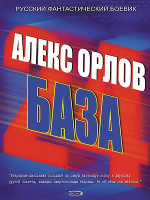 cover image of База 24