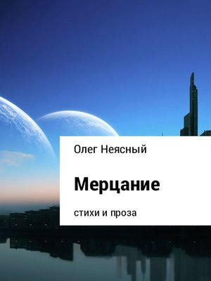 cover image of Мерцание