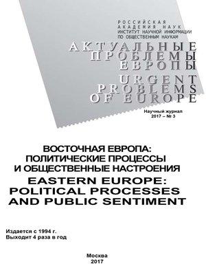 cover image of Актуальные проблемы Европы №3 / 2017