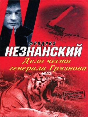 cover image of Дело чести генерала Грязнова