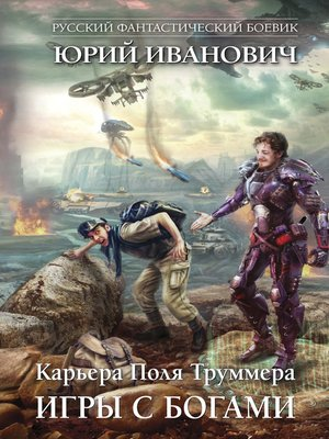 cover image of Игры с богами