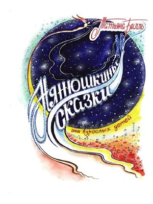 cover image of Нянюшкины сказки
