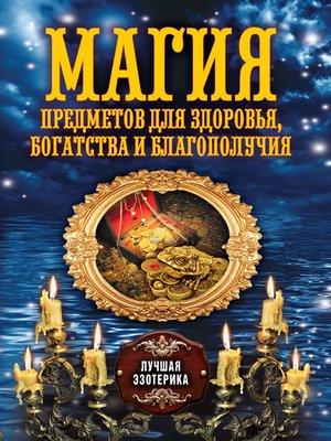cover image of Магия предметов для здоровья, богатства и благополучия