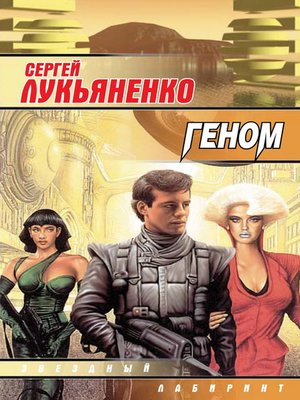 cover image of Геном