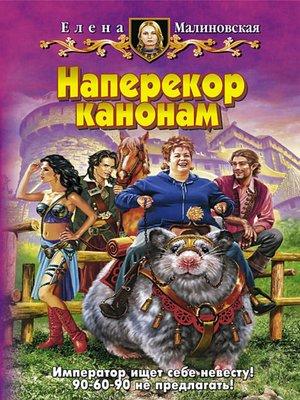 cover image of Наперекор канонам