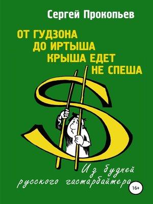 cover image of От Гудзона до Иртыша крыша едет не спеша