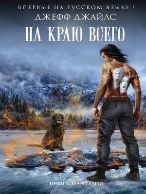 cover image of На краю всего