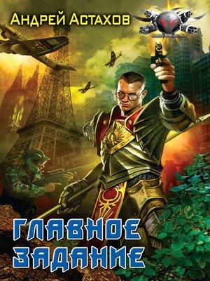 cover image of Главное задание