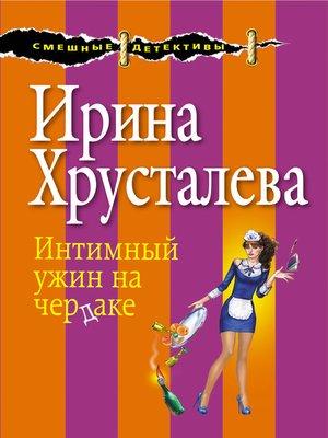 cover image of Интимный ужин на чердаке