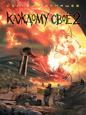 cover image of Каждому своё 2
