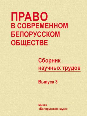 cover image of Право в современном белорусском обществе. Сборник научных трудов. Выпуск 3