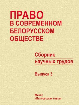 cover image of Право в современном белорусском обществе. Сборник научных трудов. Выпуск 3