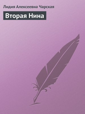 cover image of Вторая Нина