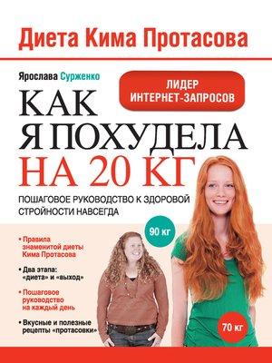 cover image of Диета Кима Протасова. Как я похудела на 20 кг. Пошаговое руководство к здоровой стройности навсегда