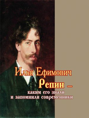 cover image of Илья Ефимович Репин – каким его знали и запомнили современники