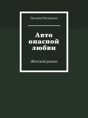 cover image of Авто опасной любви. Женский роман