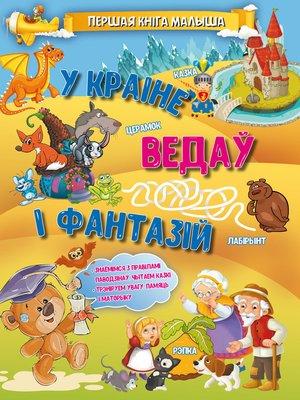 cover image of У краіне ведаў і фантазій