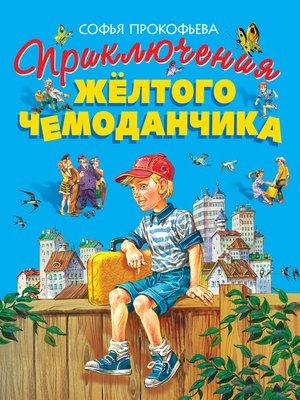 cover image of Приключения жёлтого чемоданчика