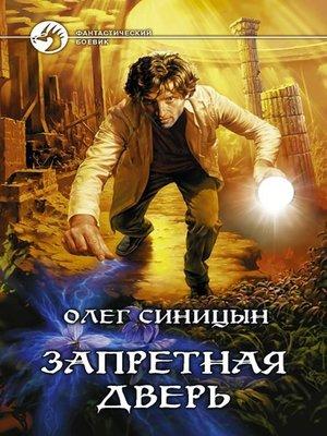 cover image of Запретная дверь